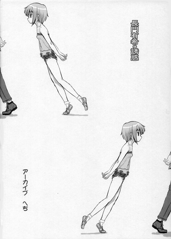 Nagato Yuuki no Yuuwaku 9