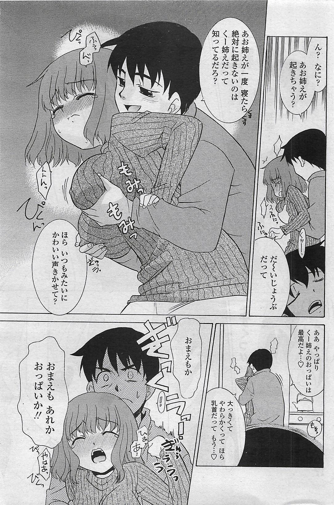 COMIC Penguin Club Sanzokuban 2007-03 154