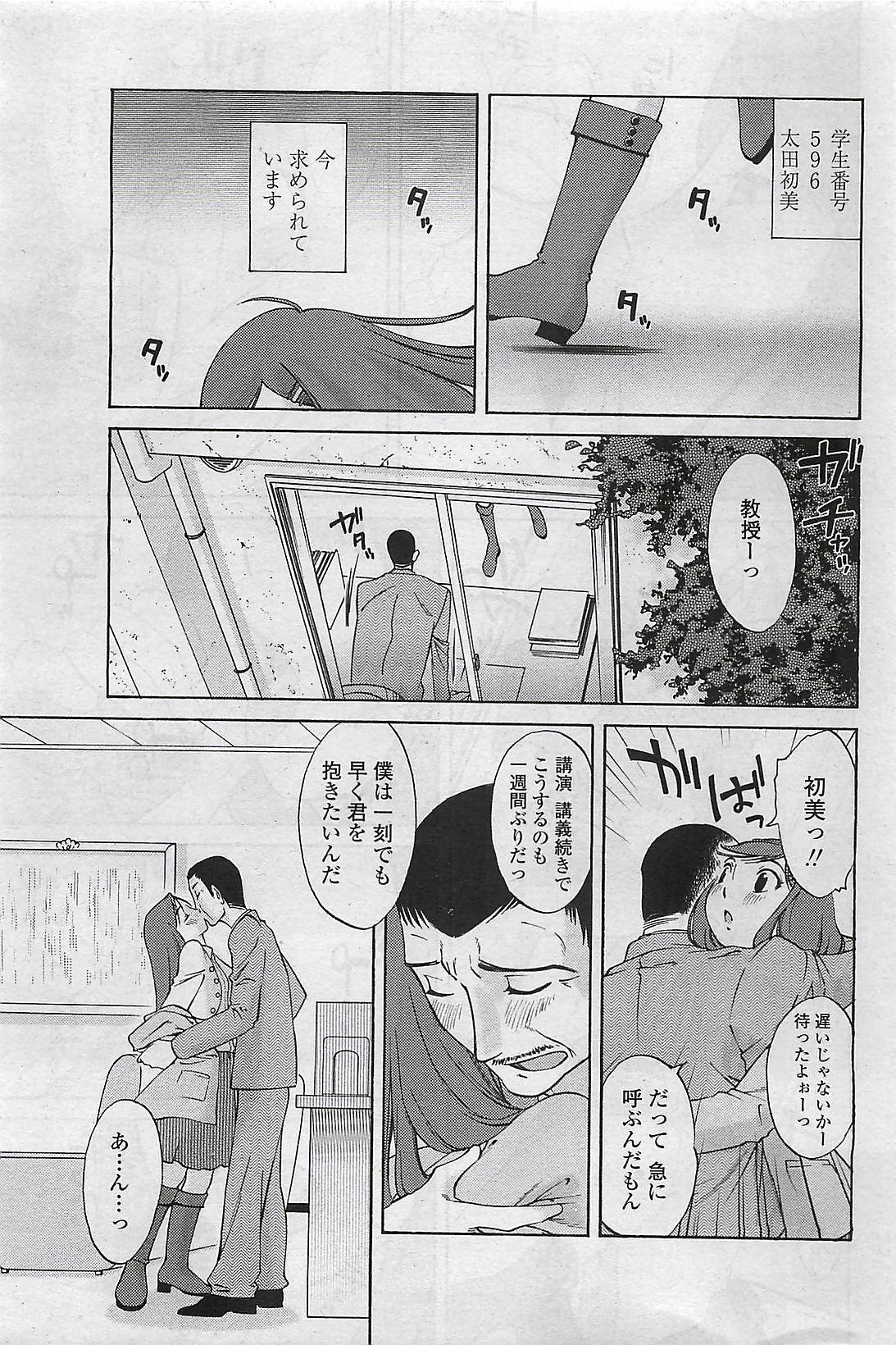 COMIC Penguin Club Sanzokuban 2007-03 186