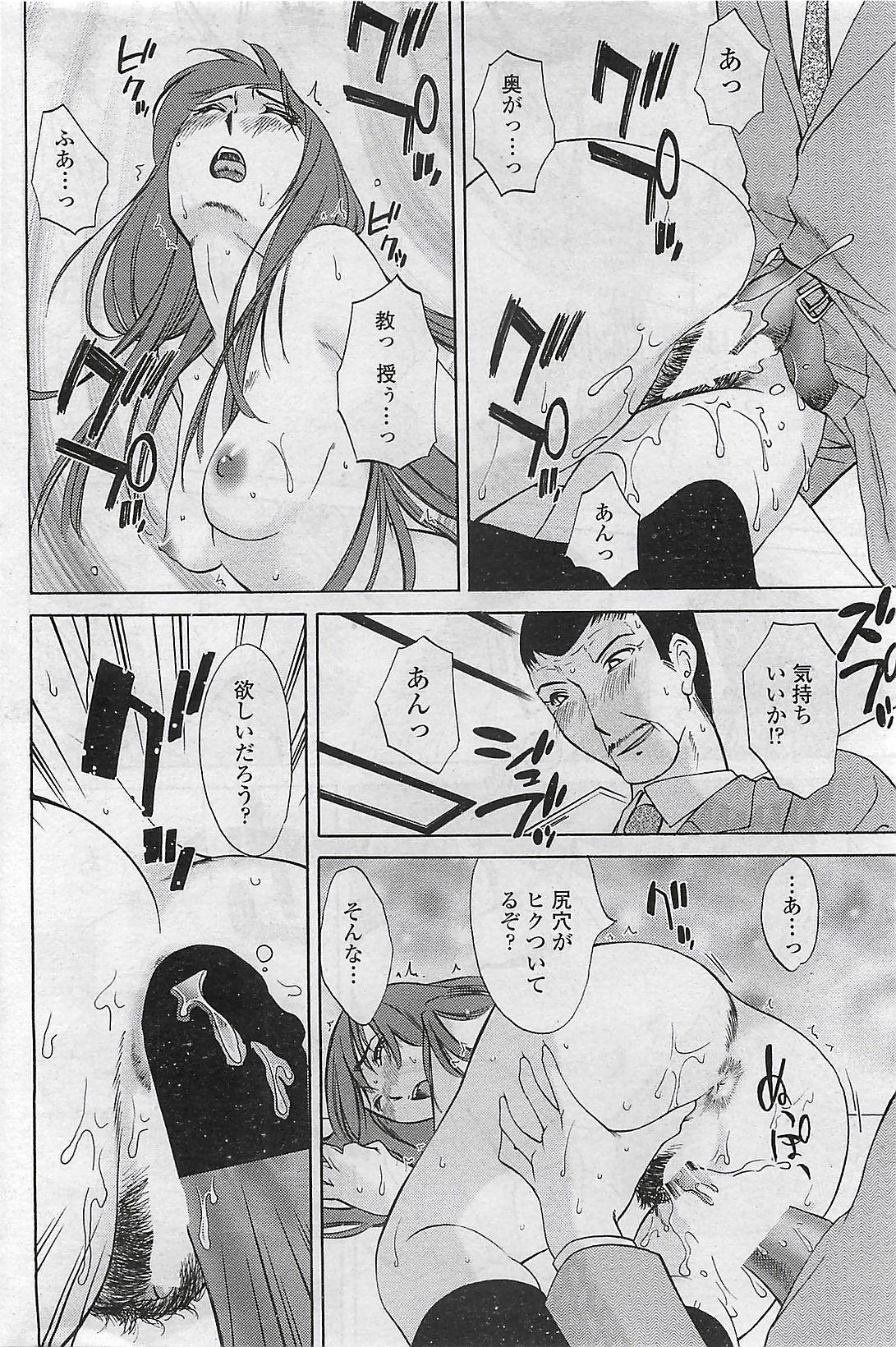 COMIC Penguin Club Sanzokuban 2007-03 195