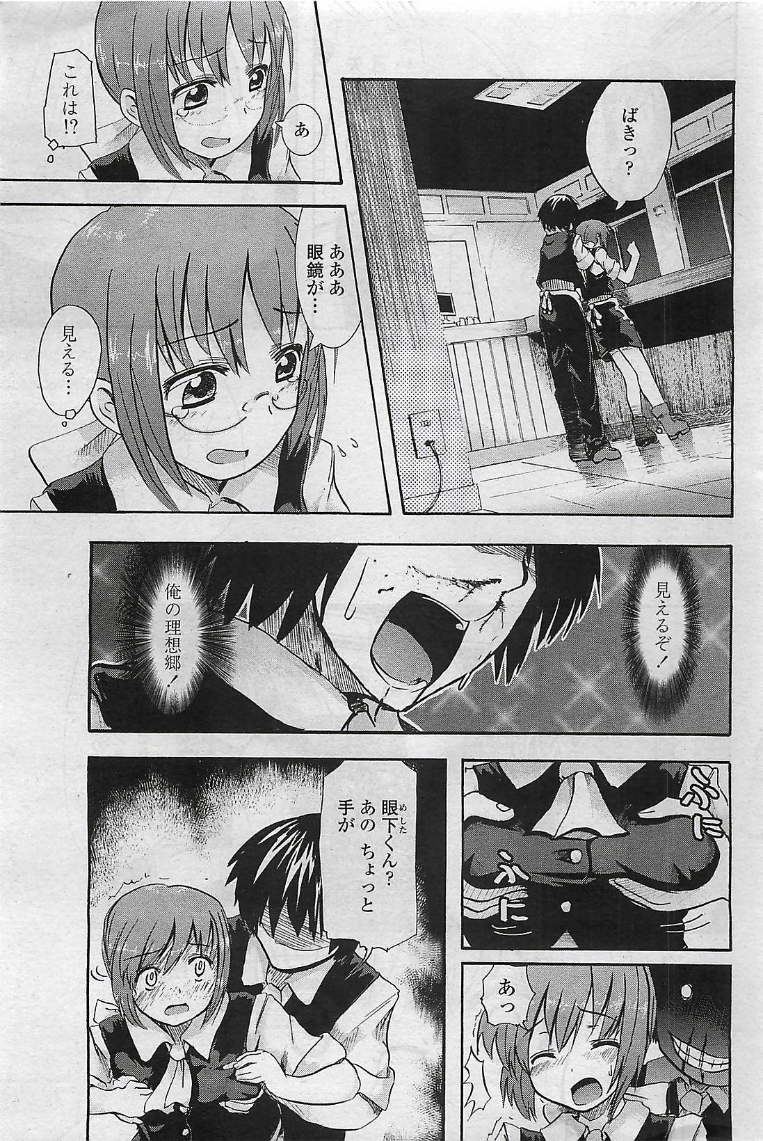 COMIC Penguin Club Sanzokuban 2007-03 204