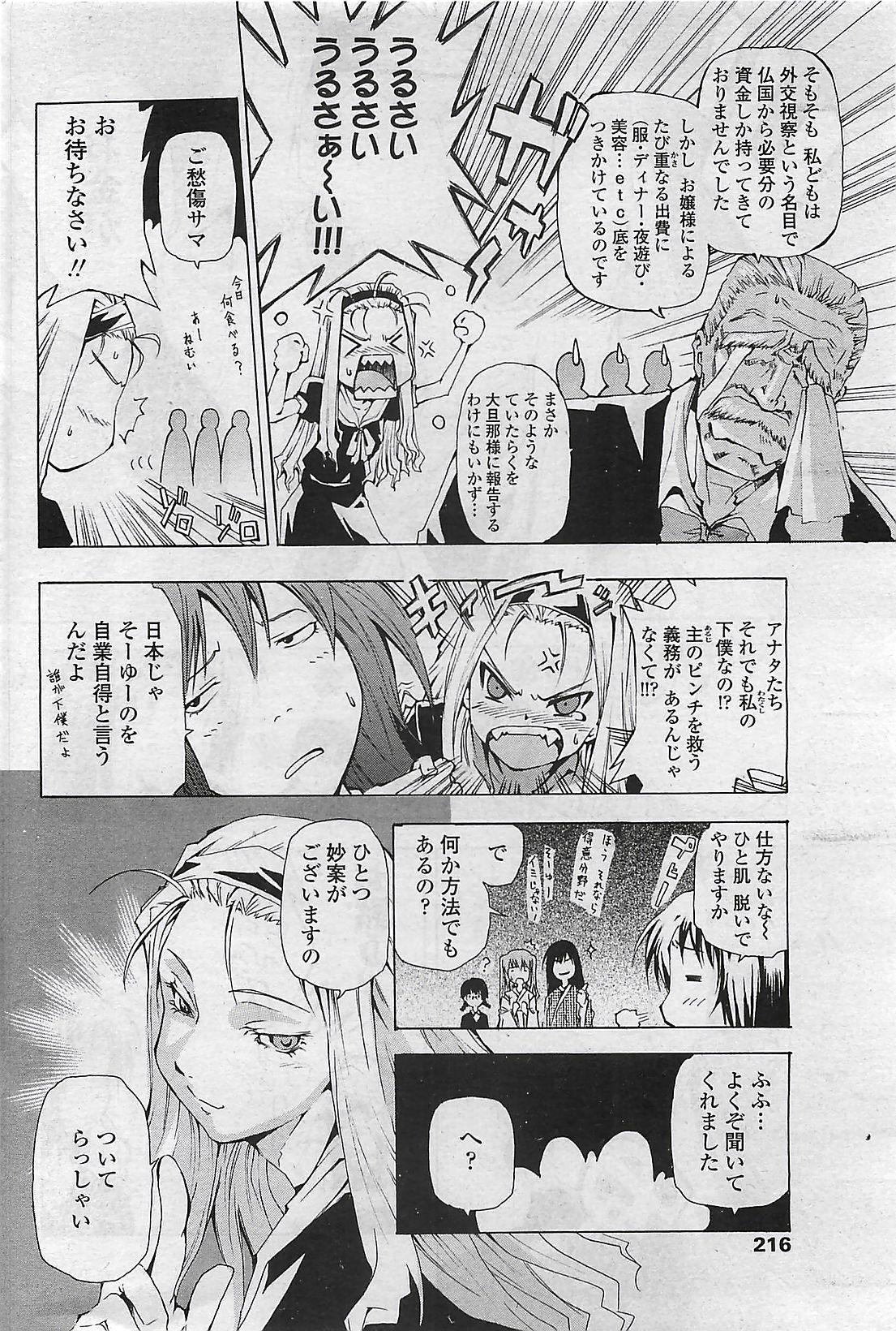 COMIC Penguin Club Sanzokuban 2007-03 217