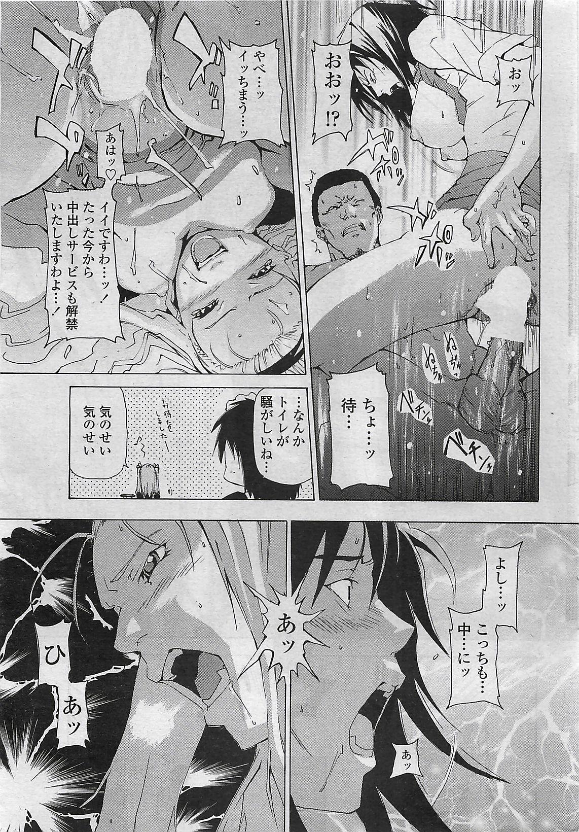 COMIC Penguin Club Sanzokuban 2007-03 232