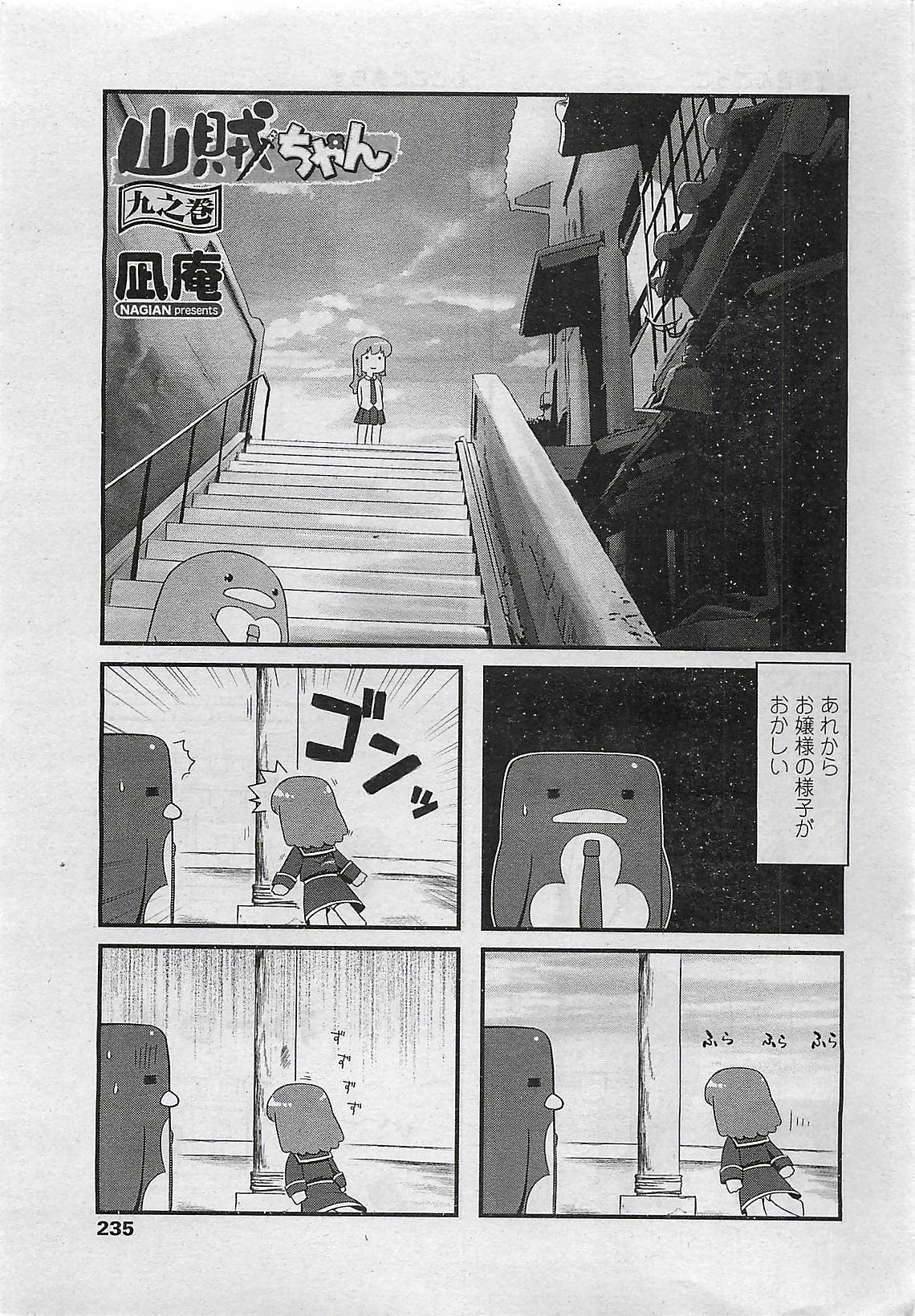 COMIC Penguin Club Sanzokuban 2007-03 236