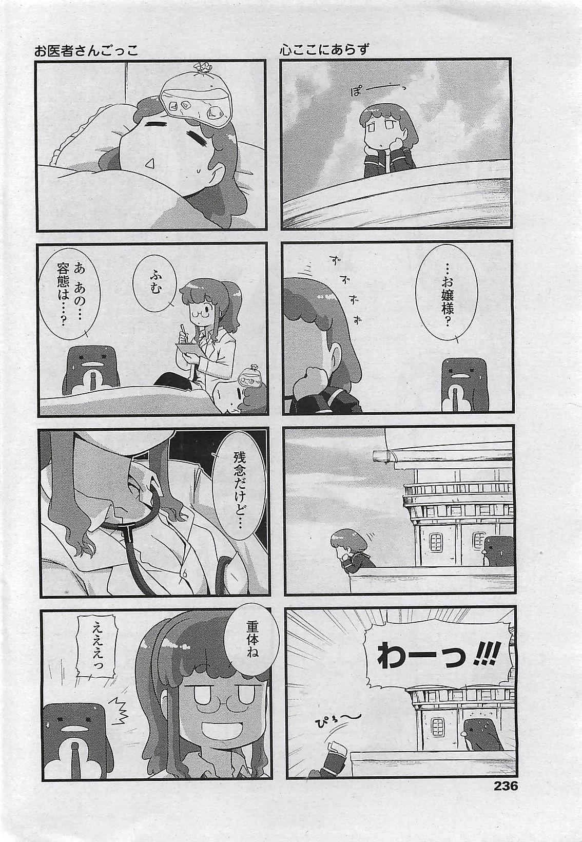 COMIC Penguin Club Sanzokuban 2007-03 237