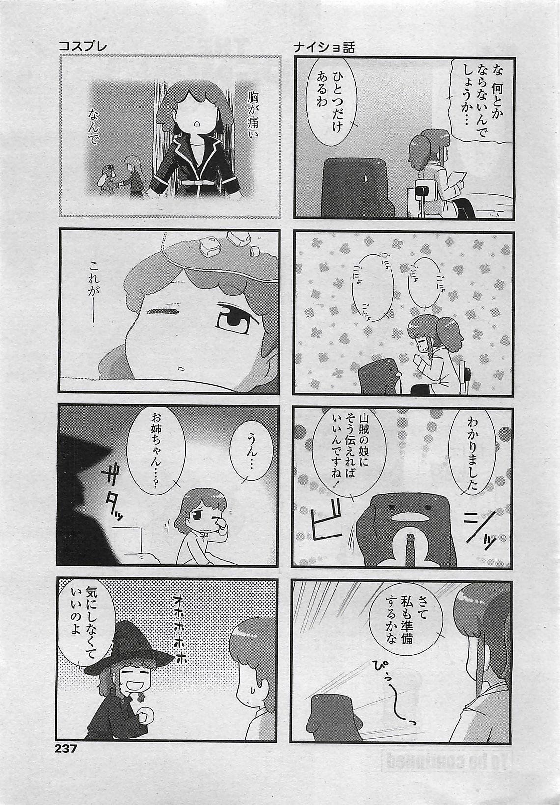 COMIC Penguin Club Sanzokuban 2007-03 238