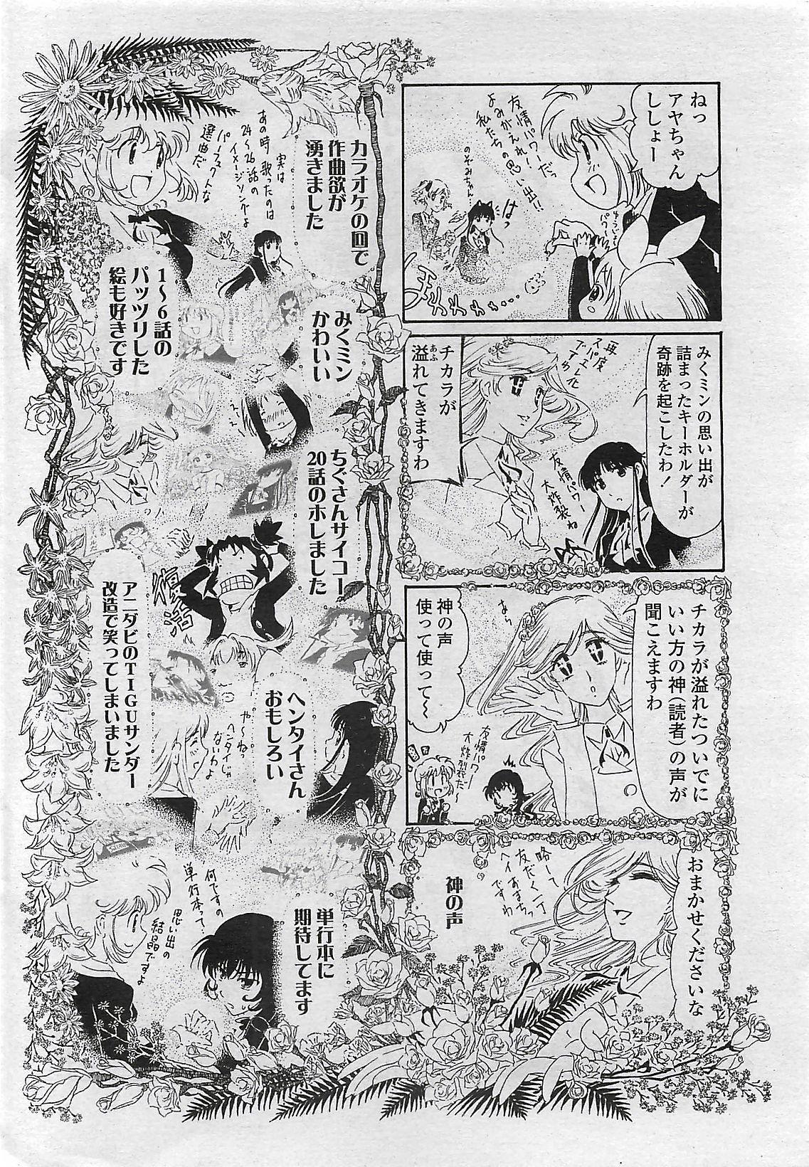COMIC Penguin Club Sanzokuban 2007-03 241