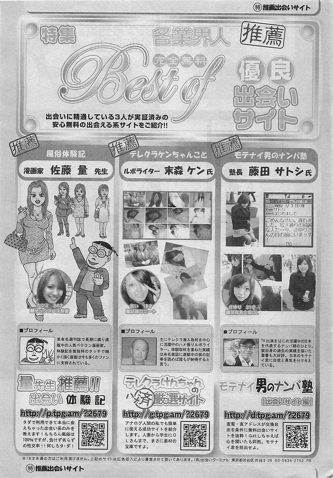 COMIC Penguin Club Sanzokuban 2007-03 244