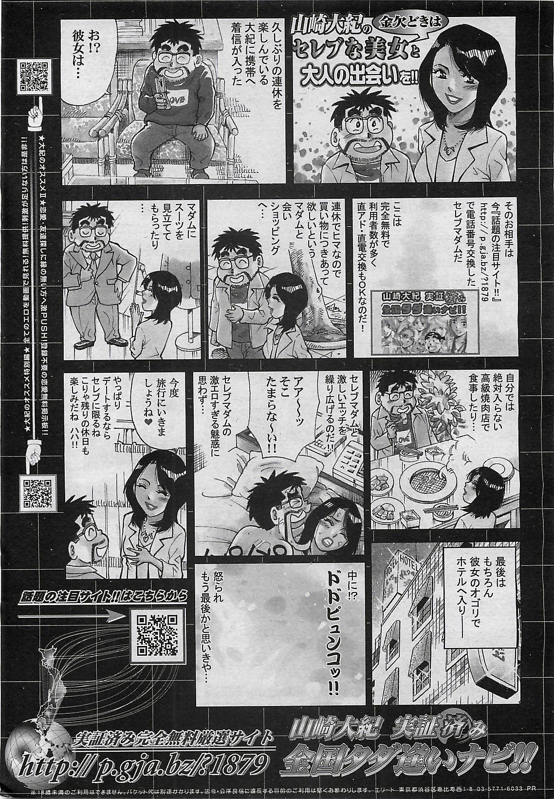 COMIC Penguin Club Sanzokuban 2007-03 245