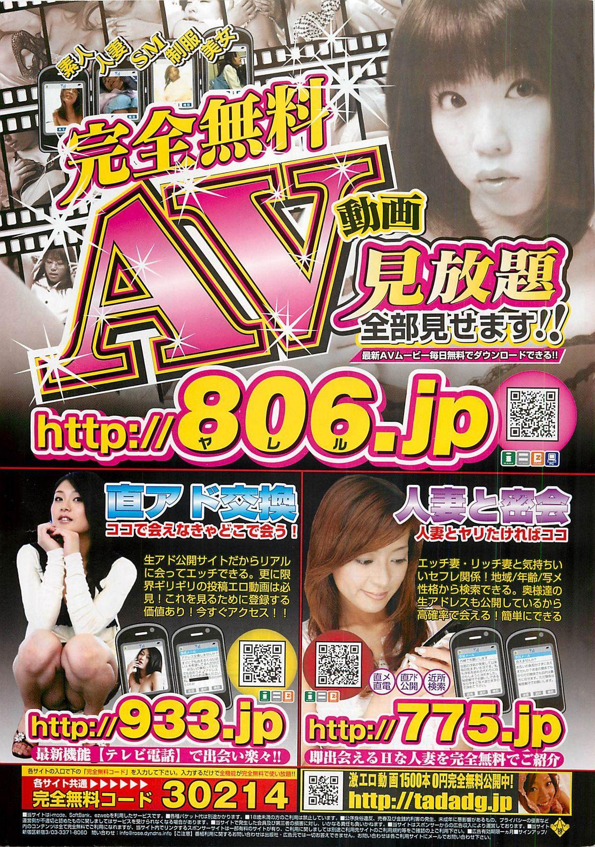 COMIC Penguin Club Sanzokuban 2007-03 250