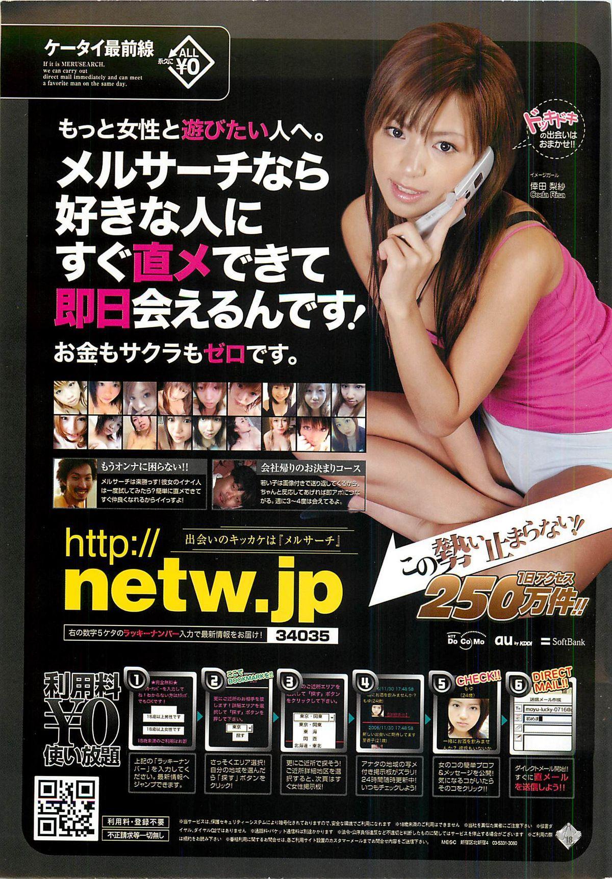 COMIC Penguin Club Sanzokuban 2007-03 252