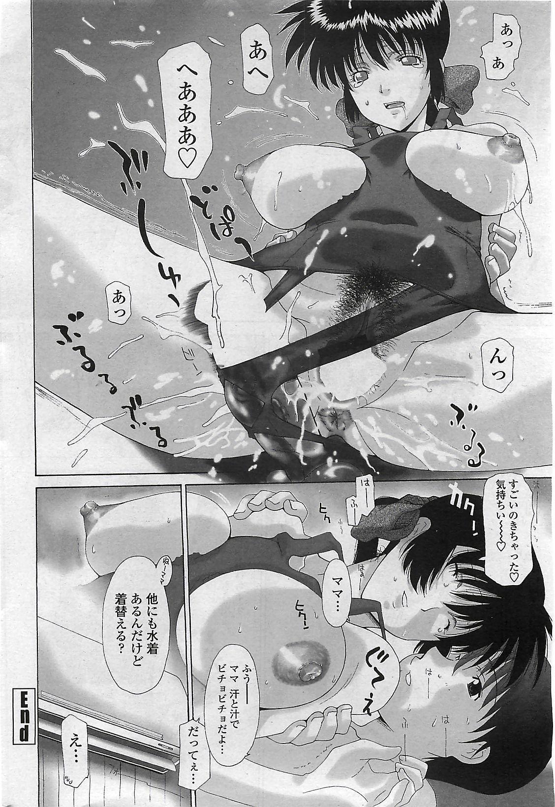 COMIC Penguin Club Sanzokuban 2007-03 47