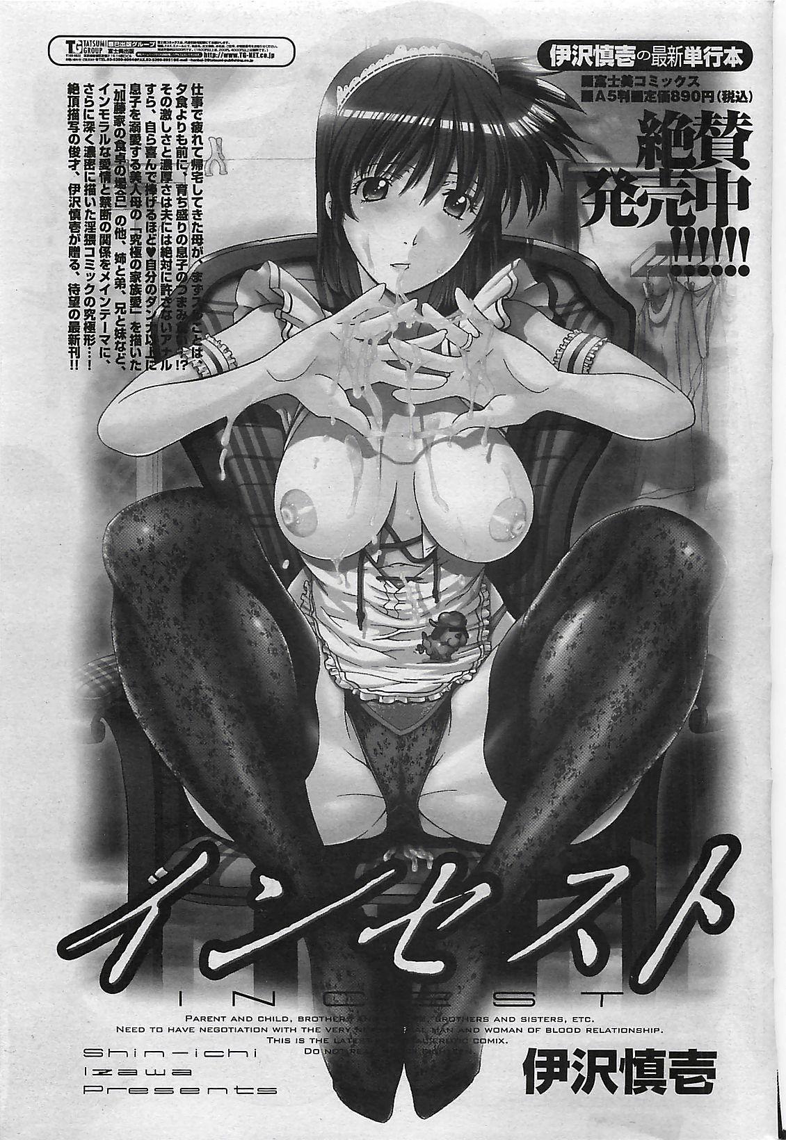 COMIC Penguin Club Sanzokuban 2007-03 48