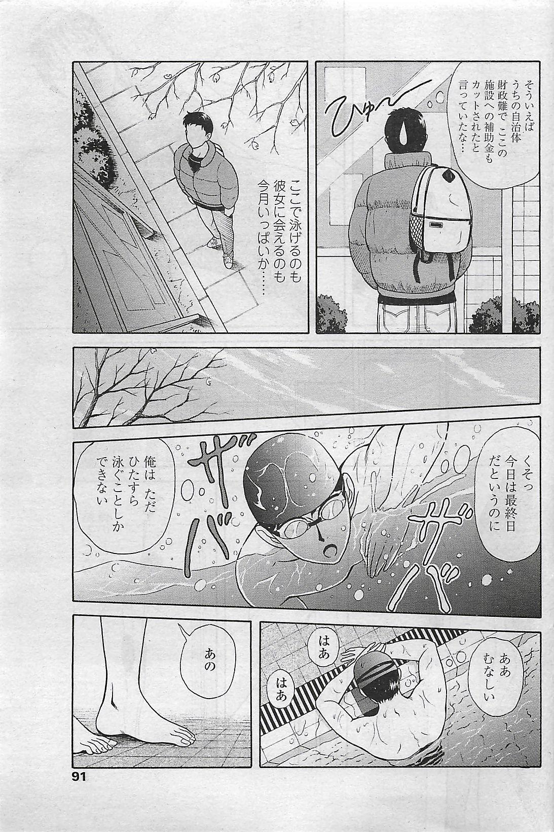 COMIC Penguin Club Sanzokuban 2007-03 92