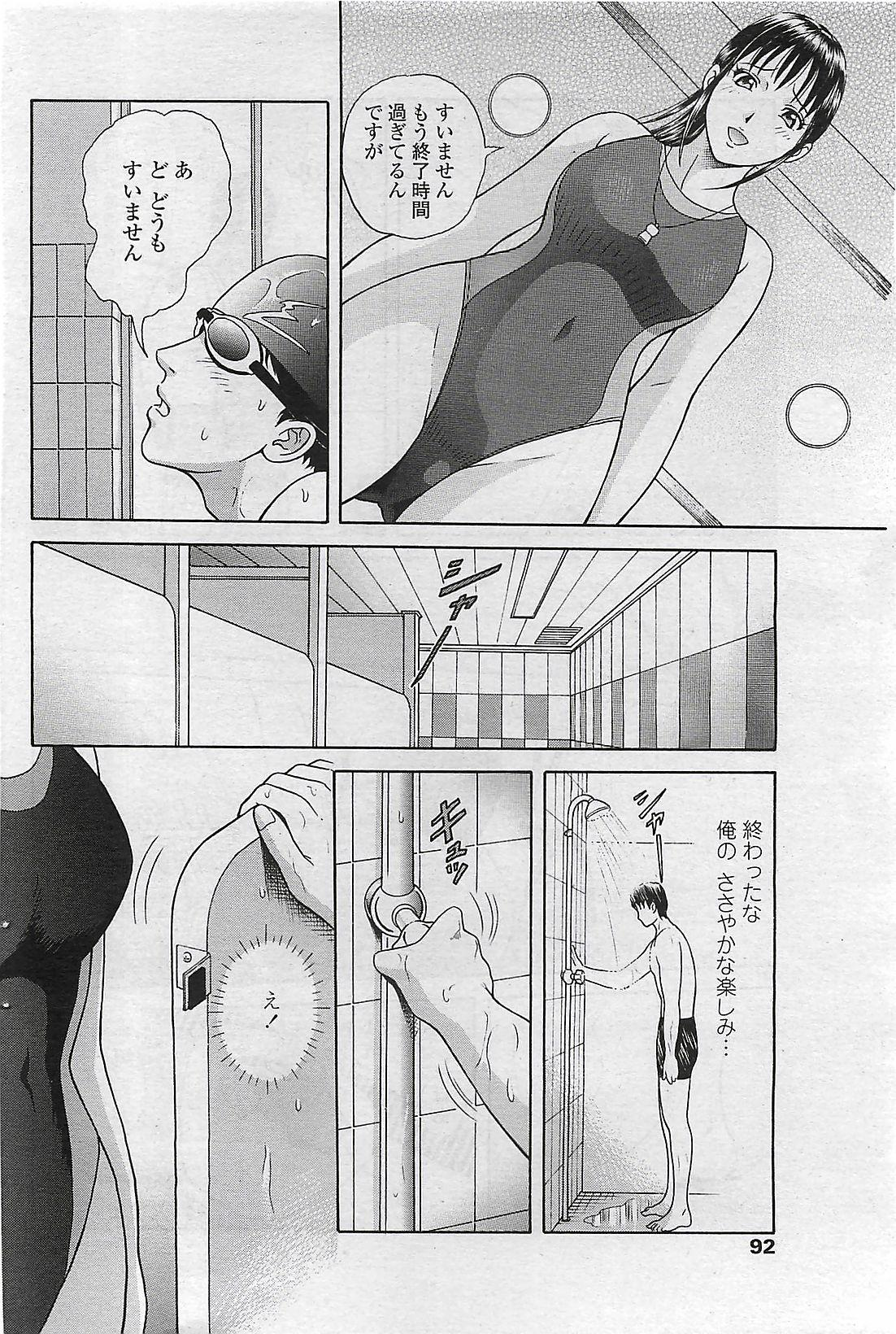 COMIC Penguin Club Sanzokuban 2007-03 93