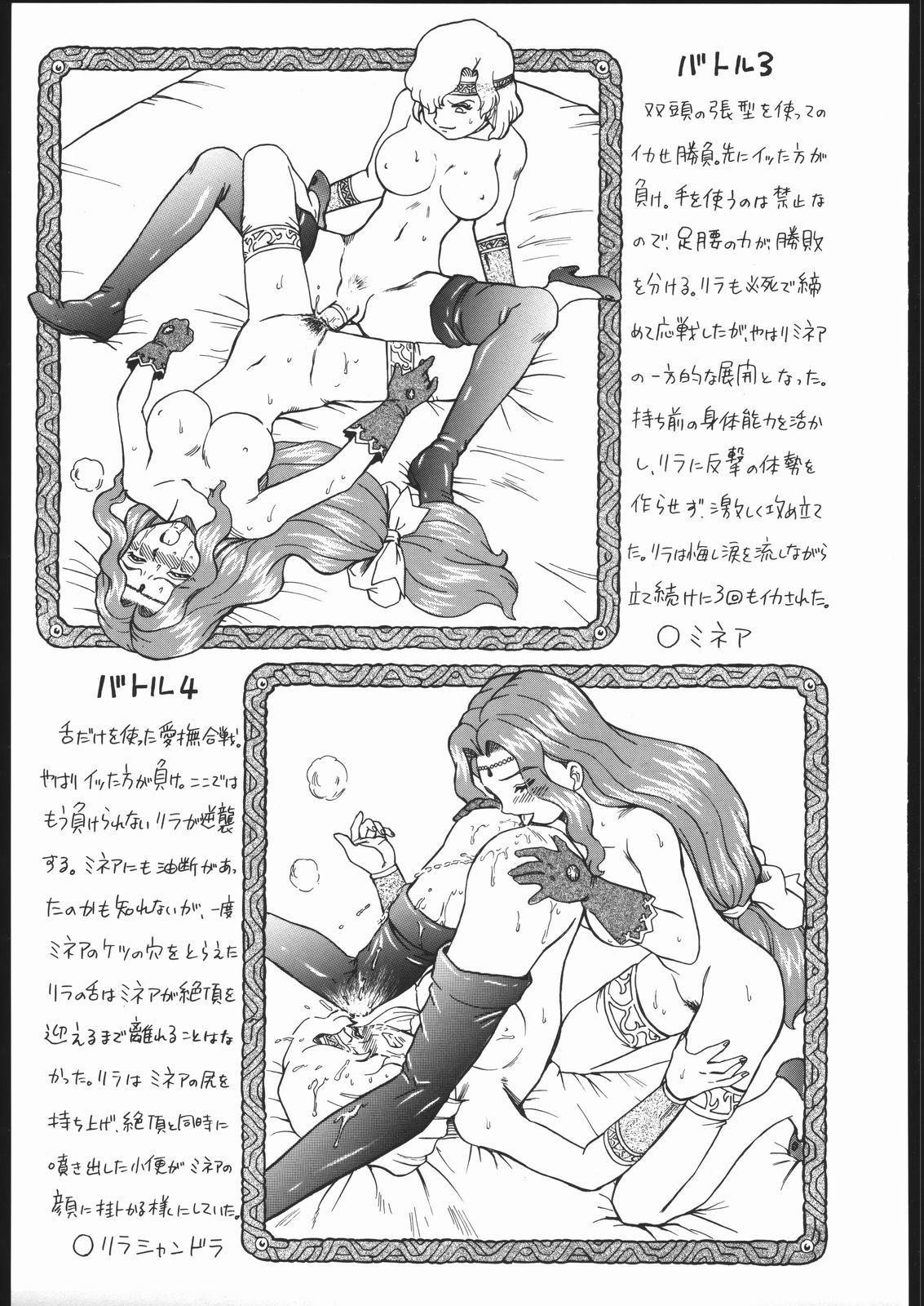 PRINCESS MAGAZINE NO. 2 29