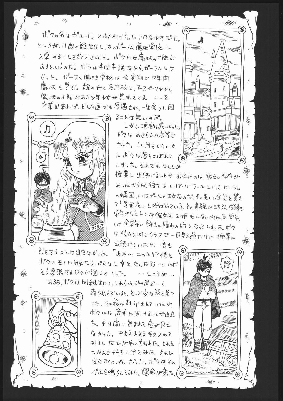 PRINCESS MAGAZINE NO. 2 3