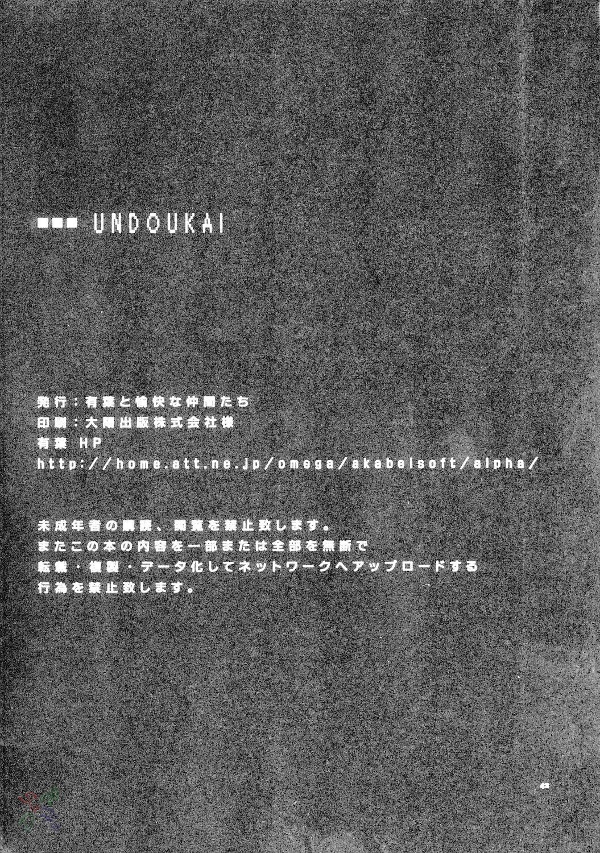 Undoukai 41