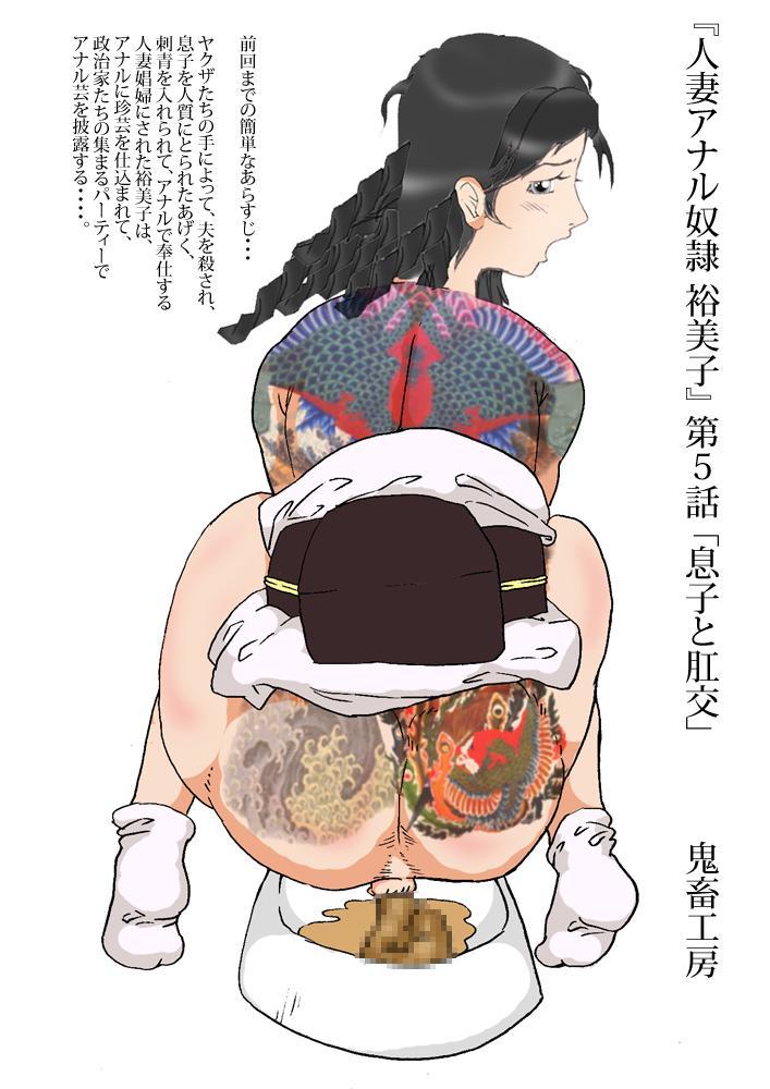 "Enema slave housewife yumiko Vol.05 ""Incest taboo"" 1"