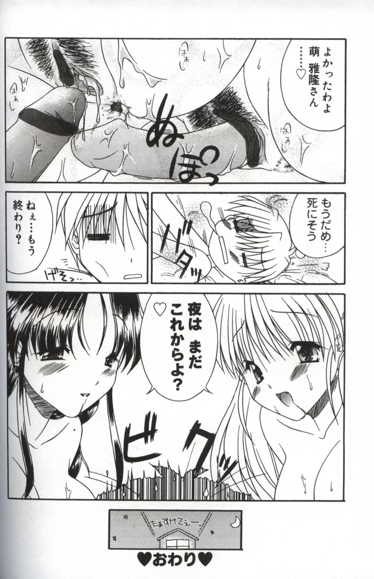 Hatsujou ♡ Oneesama 100