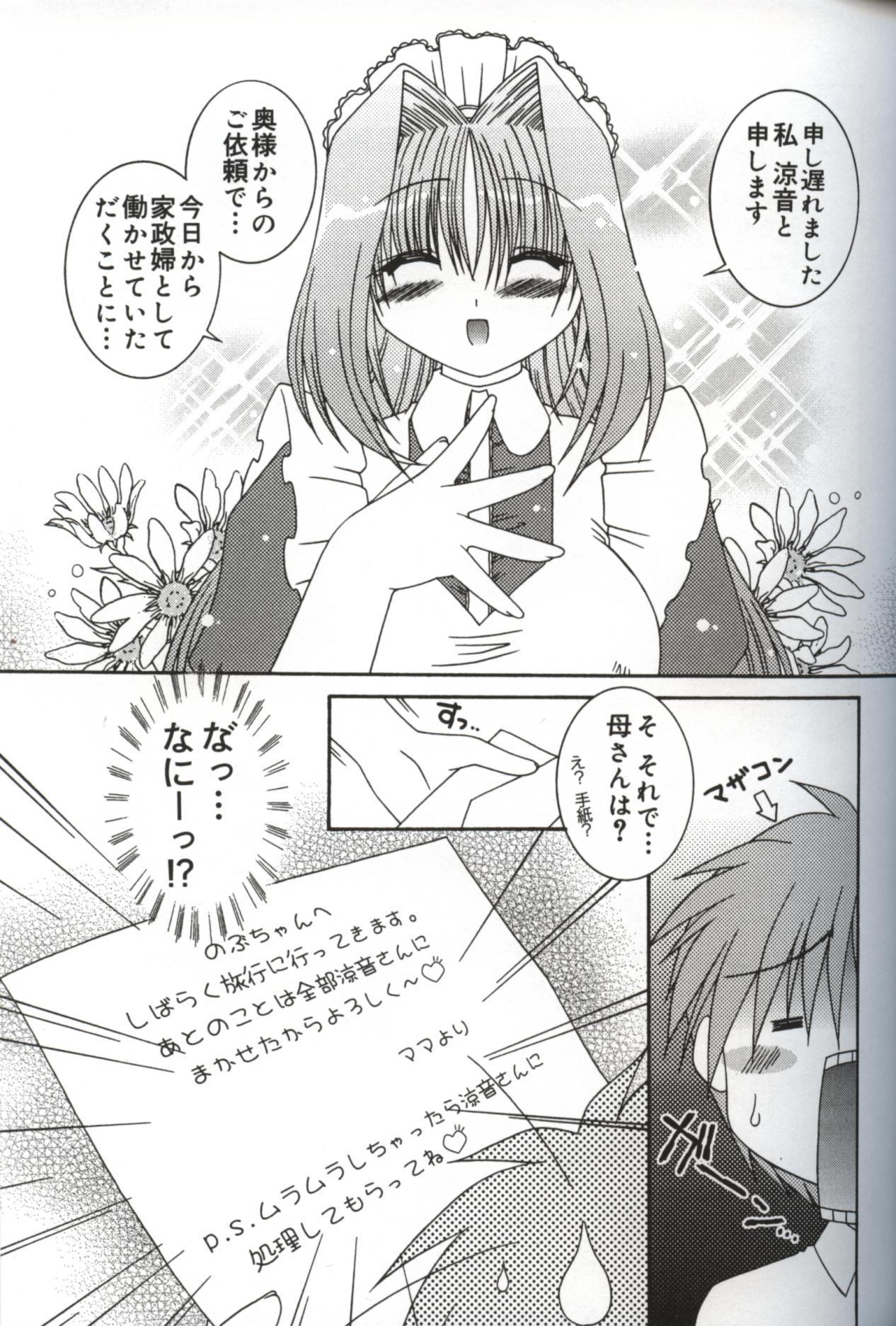 Hatsujou ♡ Oneesama 103