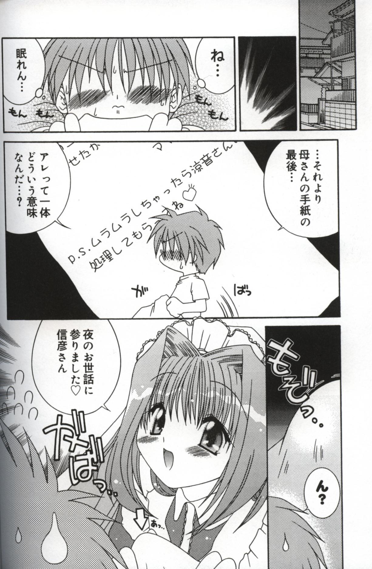 Hatsujou ♡ Oneesama 104