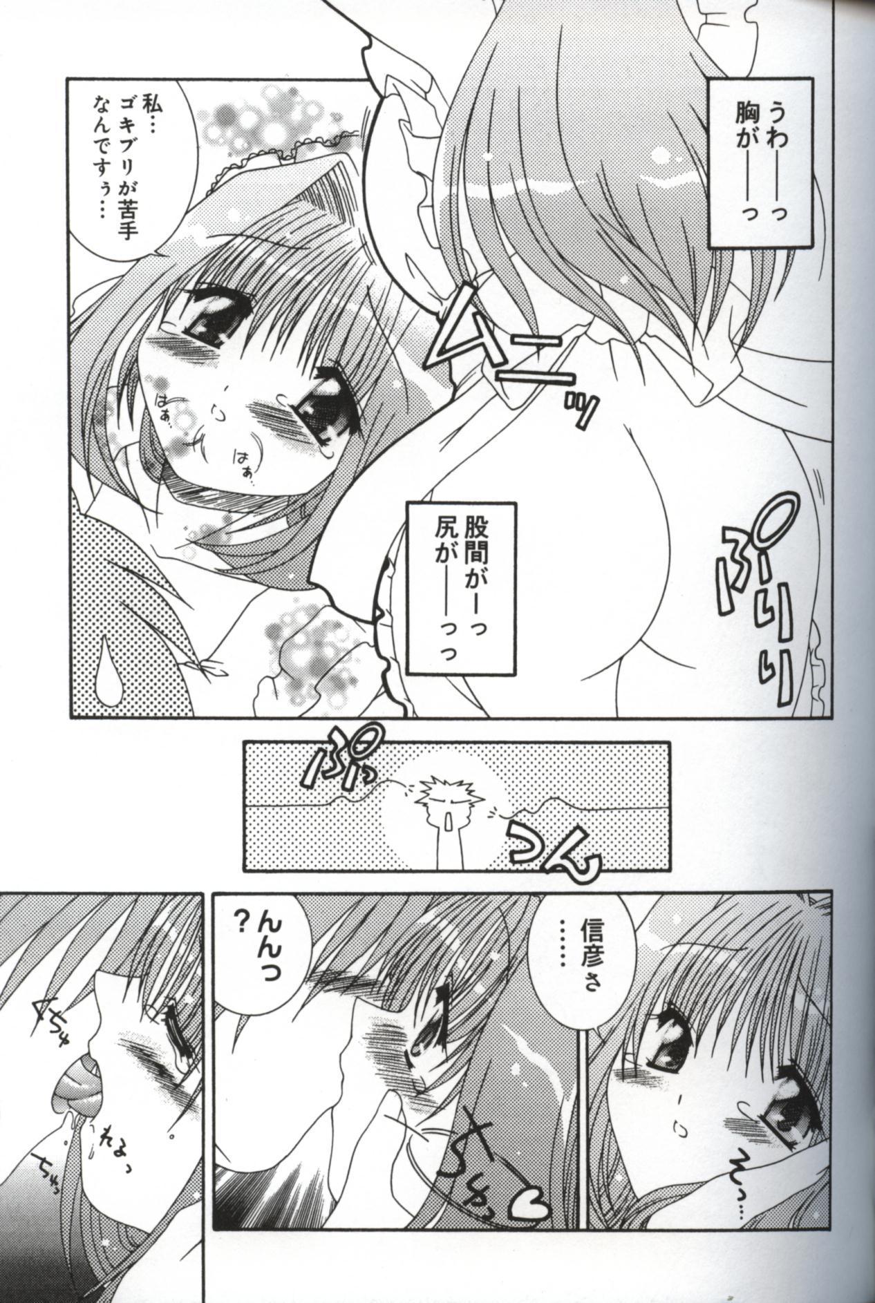 Hatsujou ♡ Oneesama 109