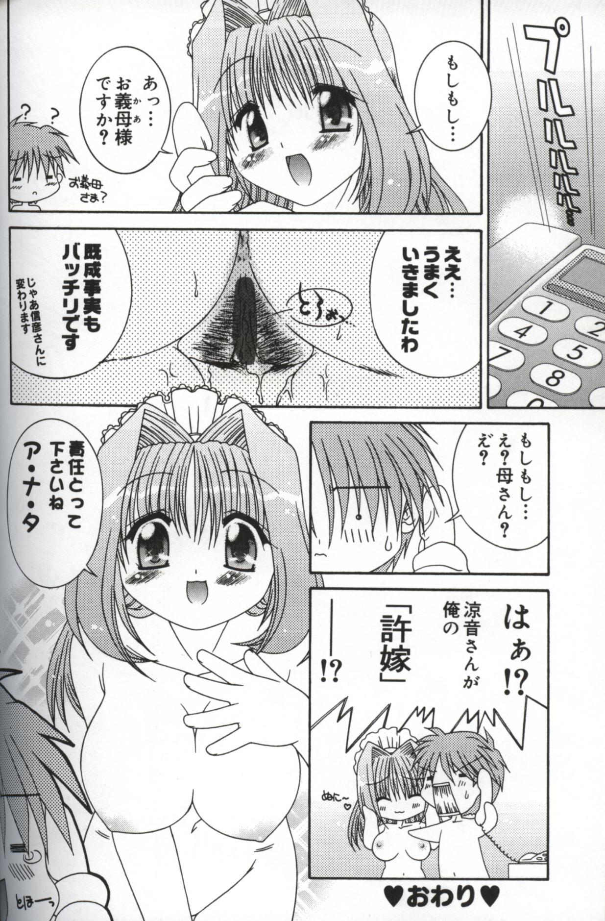 Hatsujou ♡ Oneesama 115
