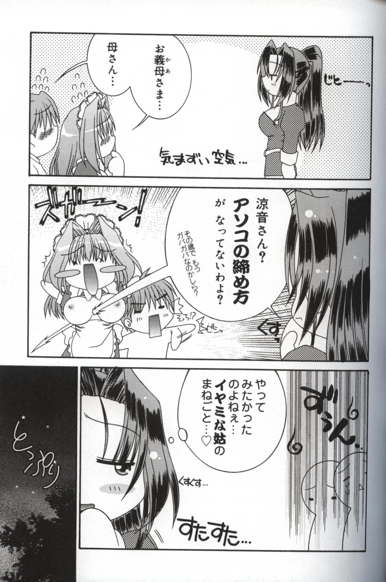 Hatsujou ♡ Oneesama 120