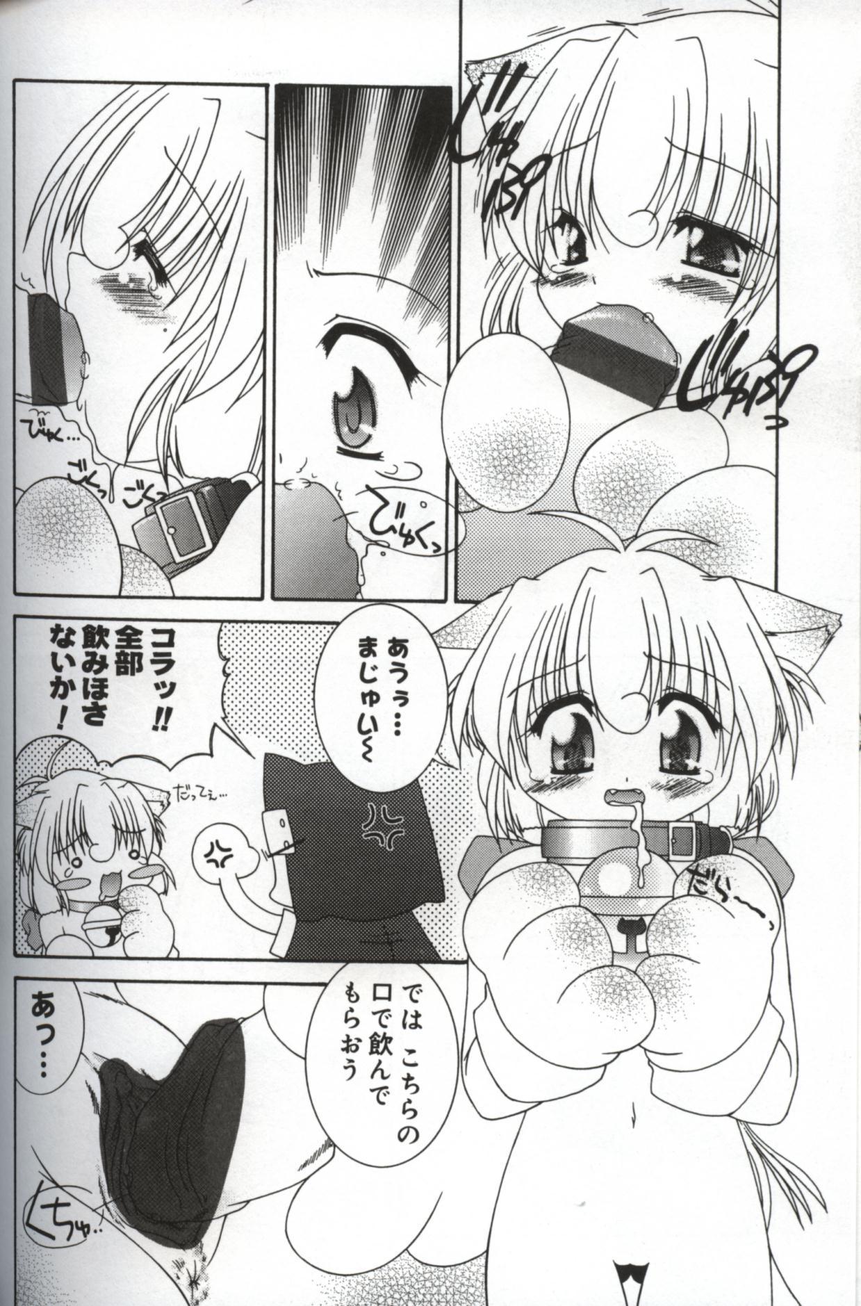 Hatsujou ♡ Oneesama 142