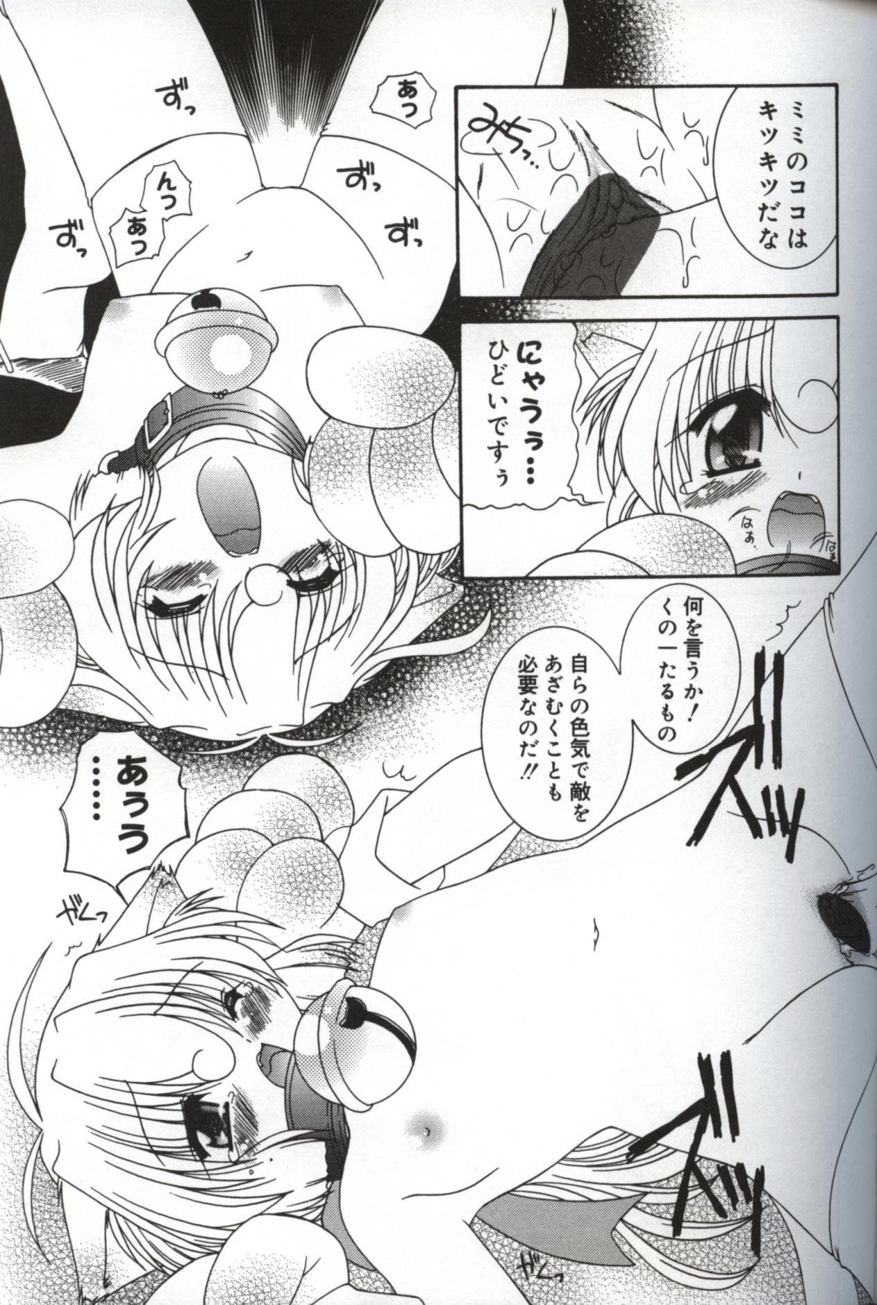 Hatsujou ♡ Oneesama 143