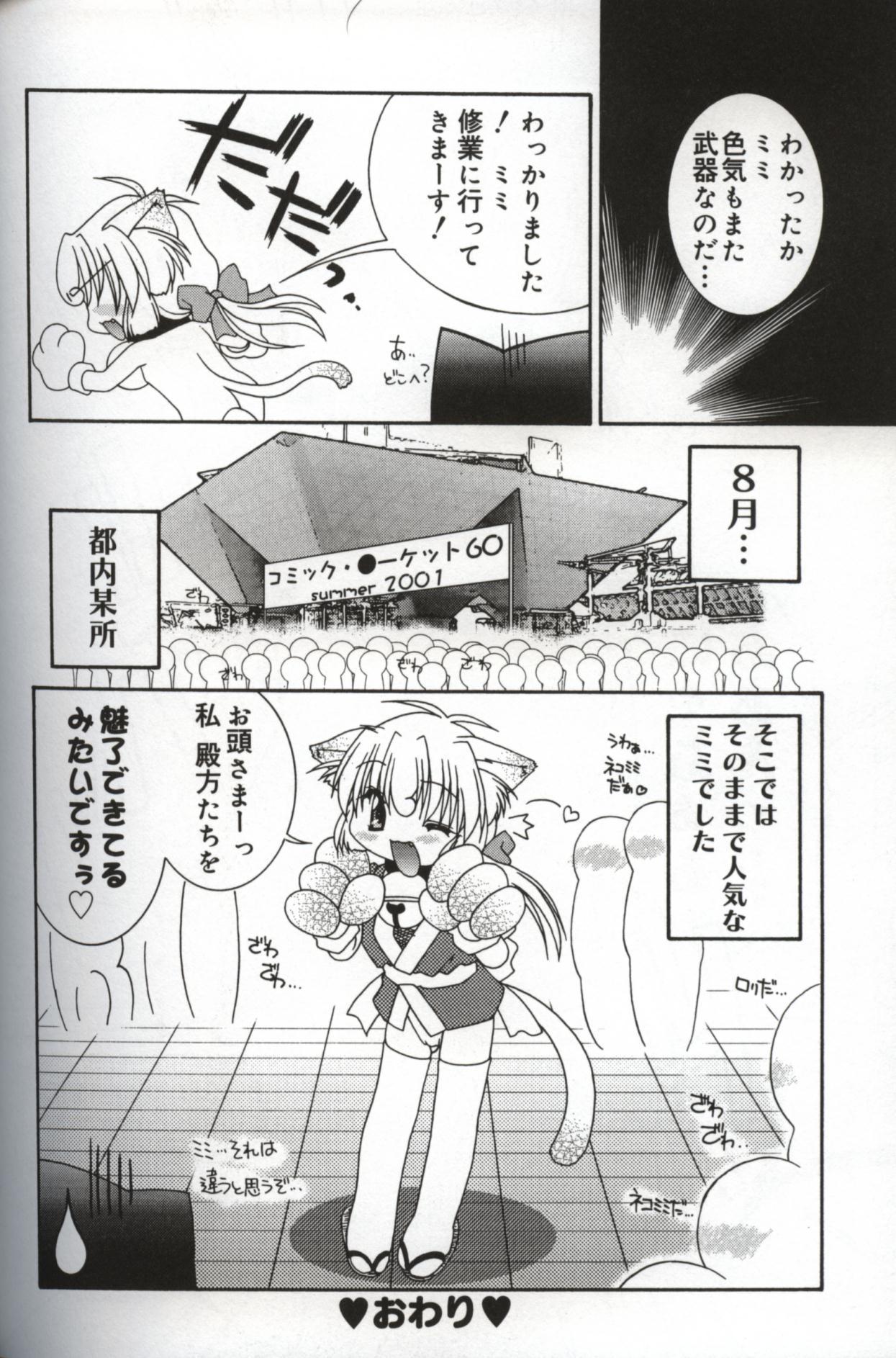 Hatsujou ♡ Oneesama 146