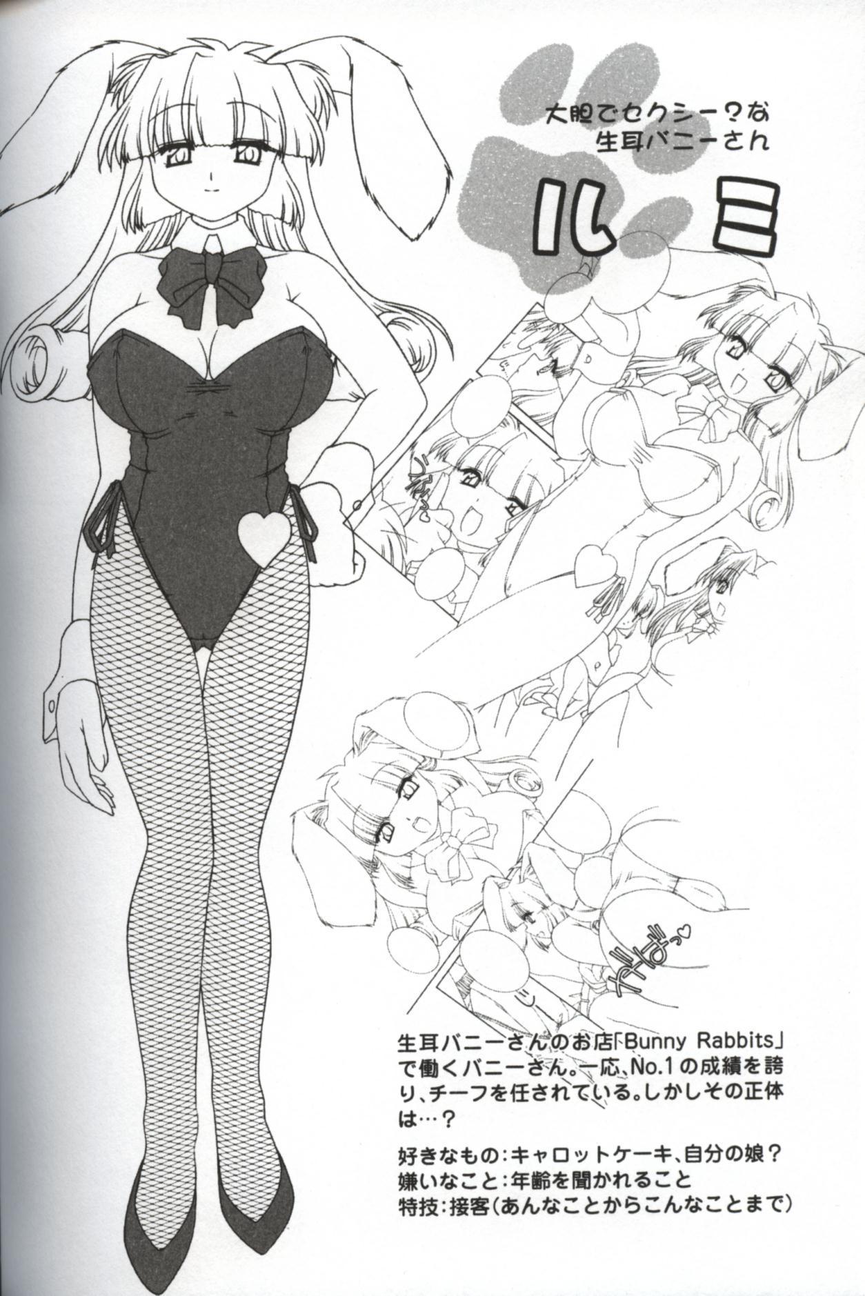 Hatsujou ♡ Oneesama 148