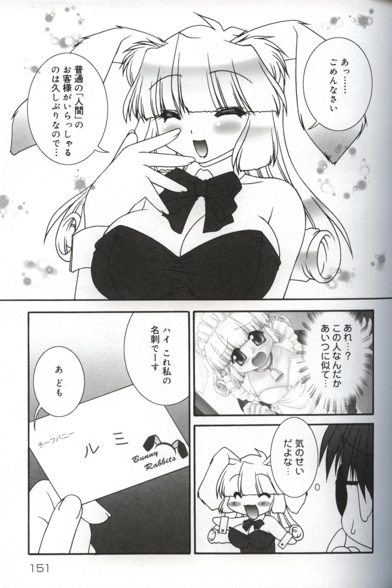 Hatsujou ♡ Oneesama 151