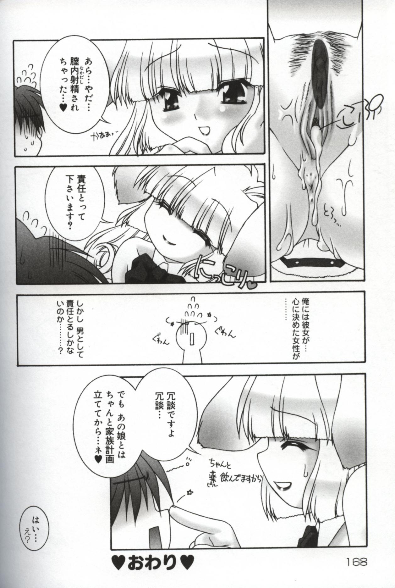 Hatsujou ♡ Oneesama 168