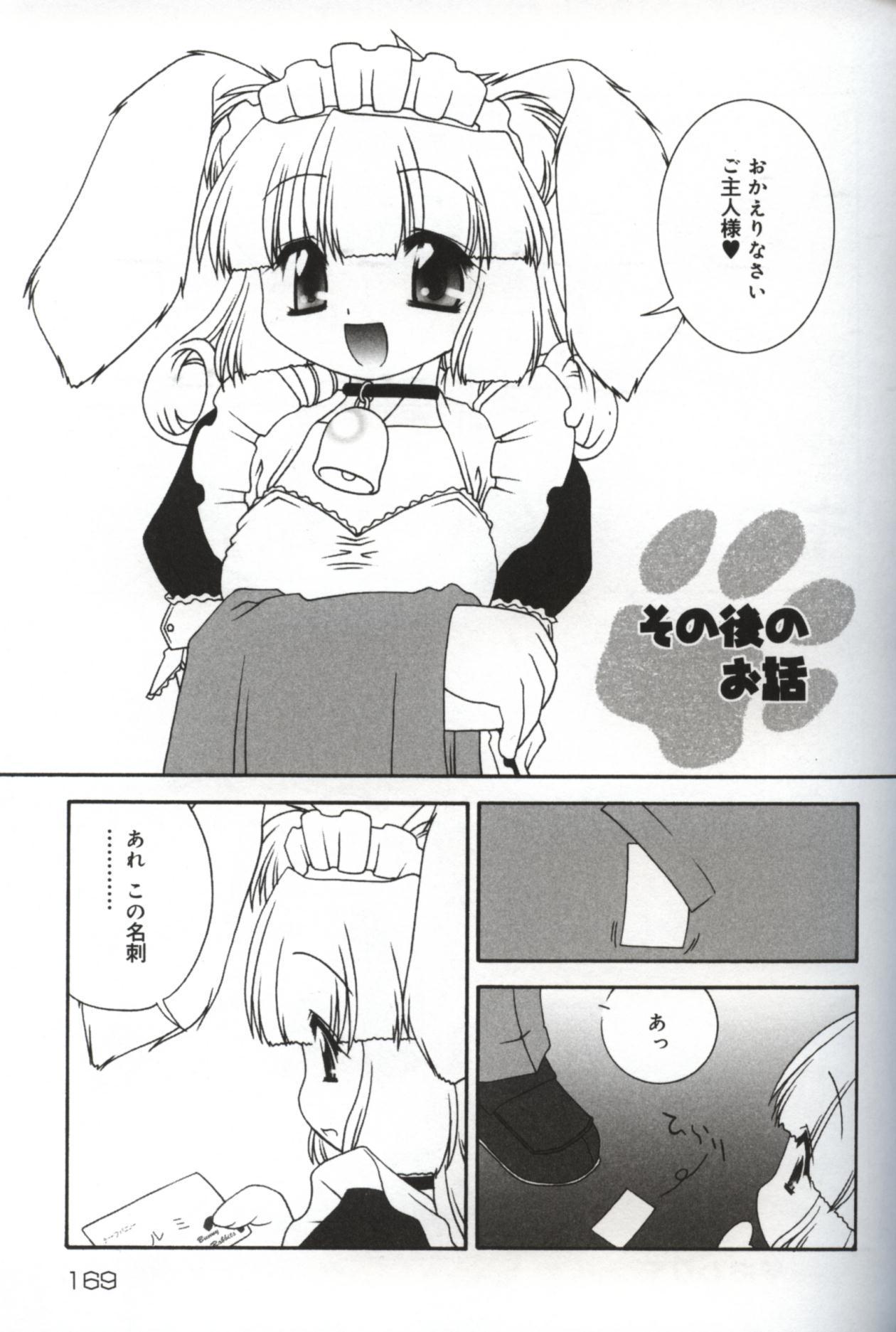 Hatsujou ♡ Oneesama 169