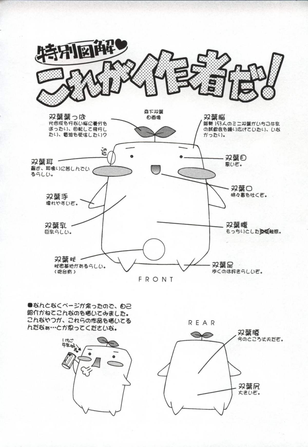 Hatsujou ♡ Oneesama 188