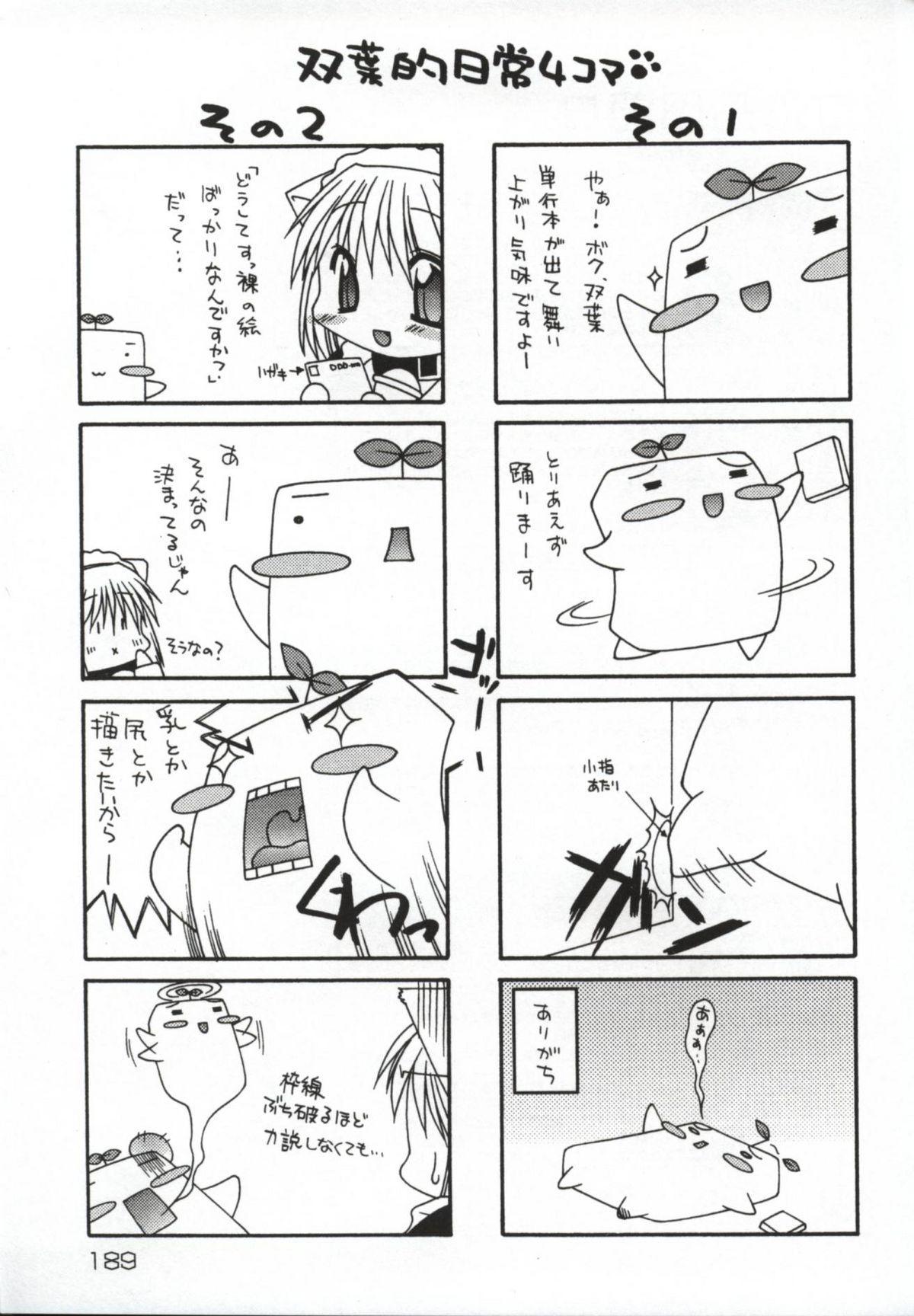 Hatsujou ♡ Oneesama 189