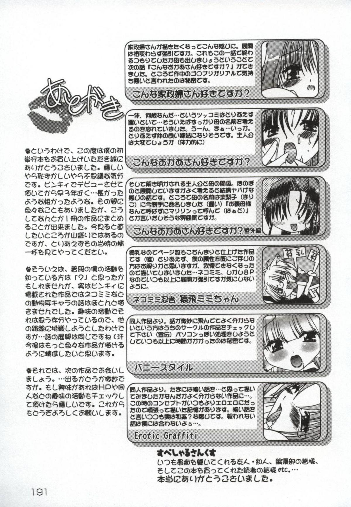 Hatsujou ♡ Oneesama 191
