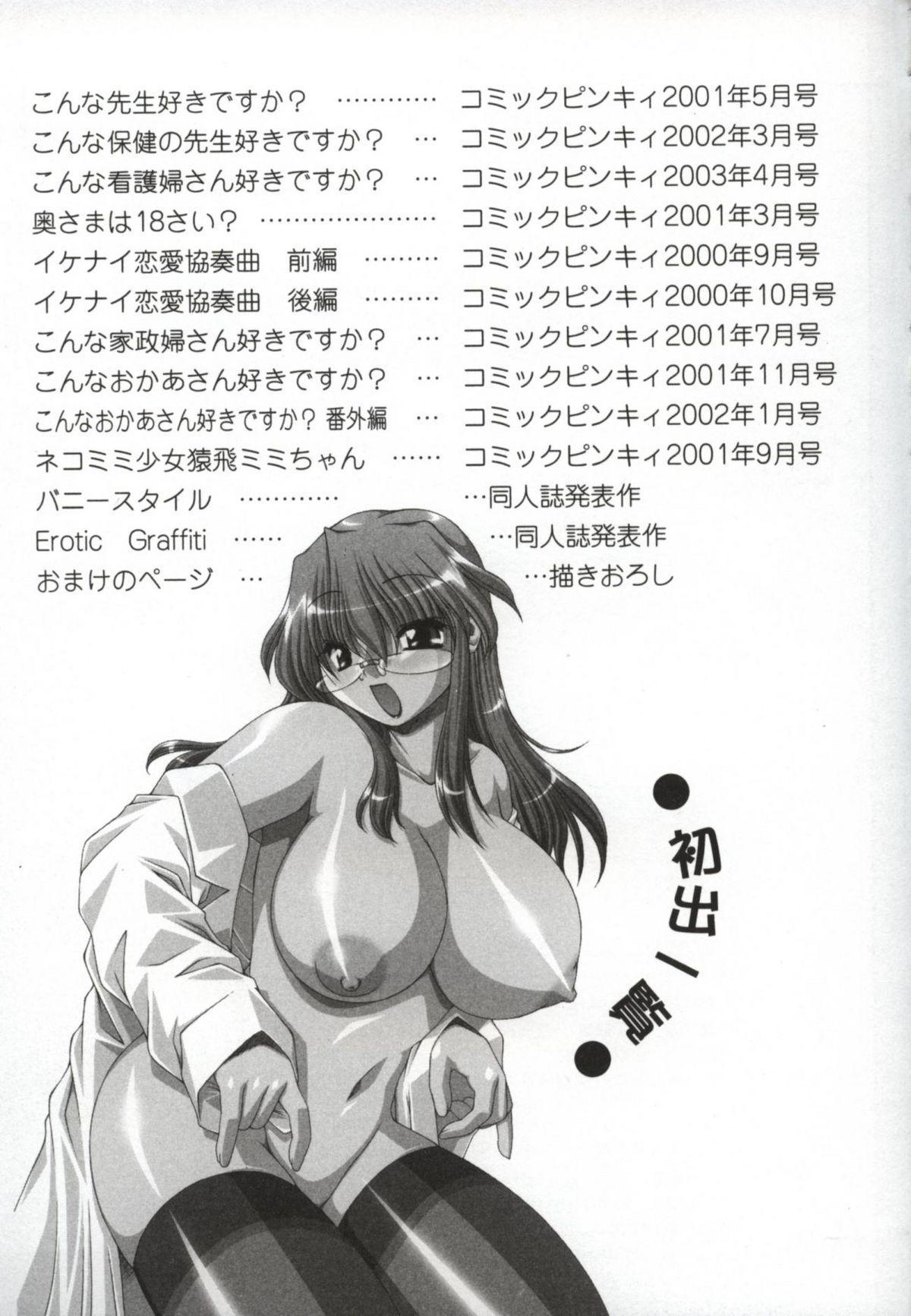 Hatsujou ♡ Oneesama 193
