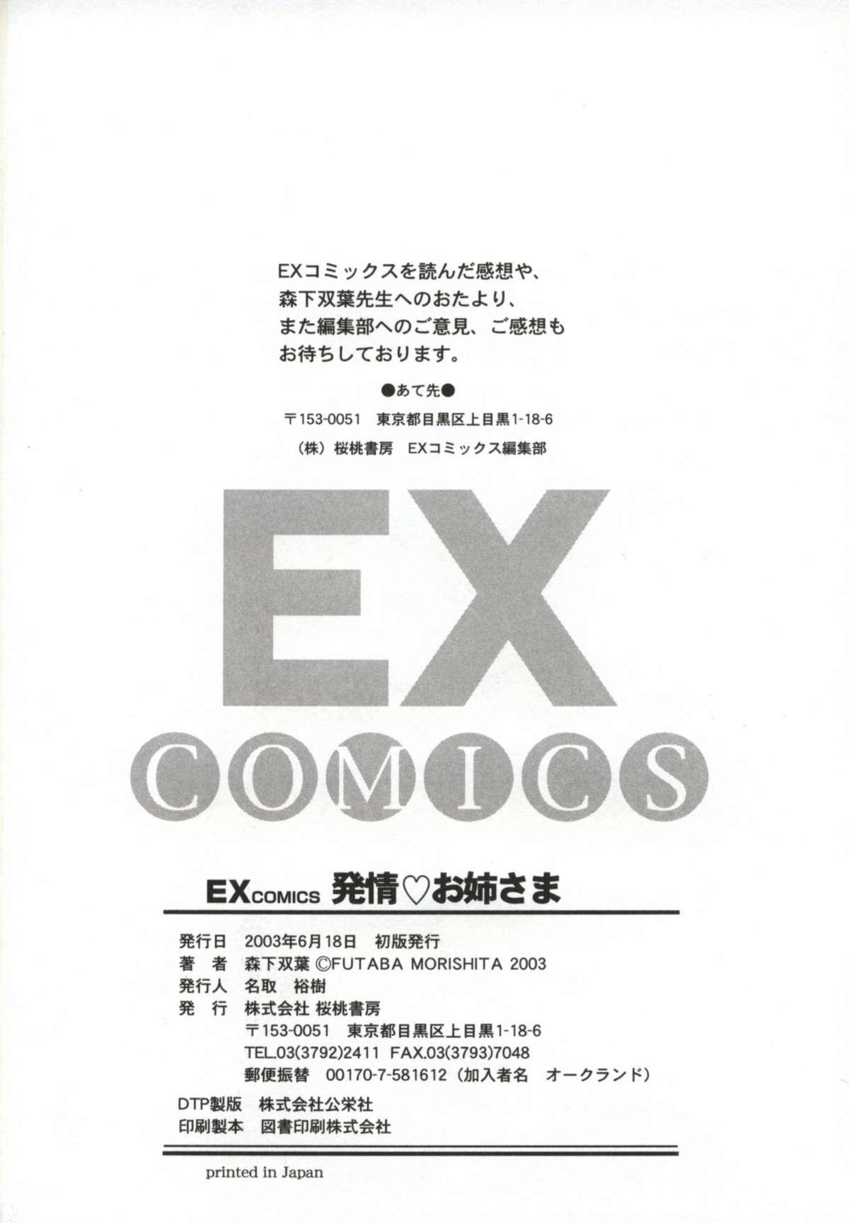 Hatsujou ♡ Oneesama 194