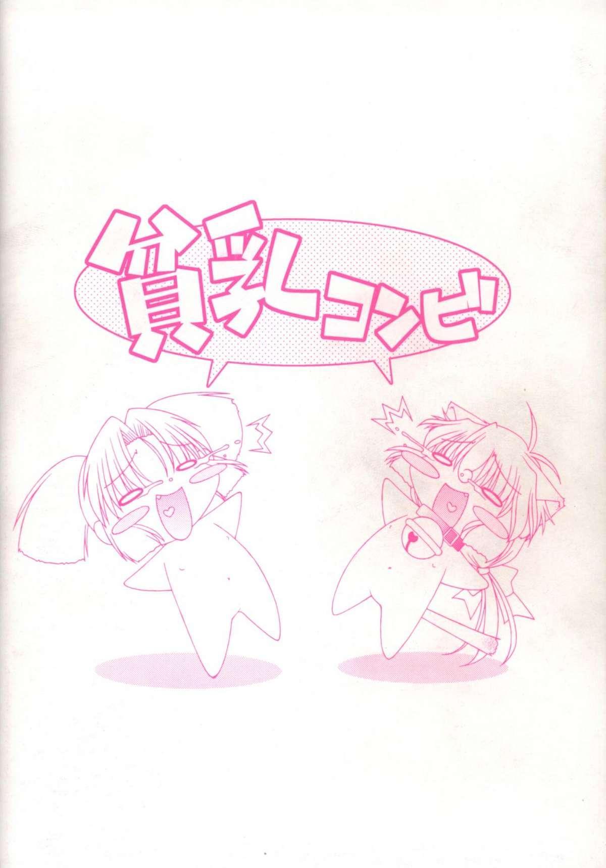 Hatsujou ♡ Oneesama 195