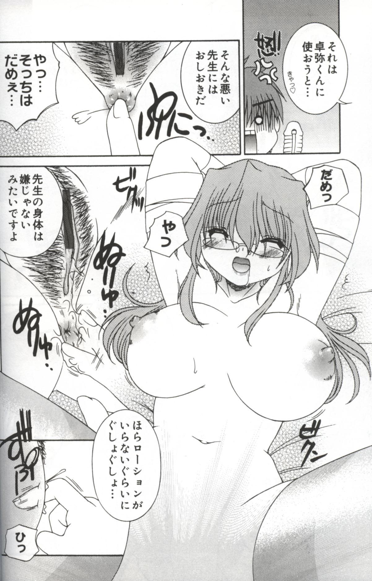 Hatsujou ♡ Oneesama 27