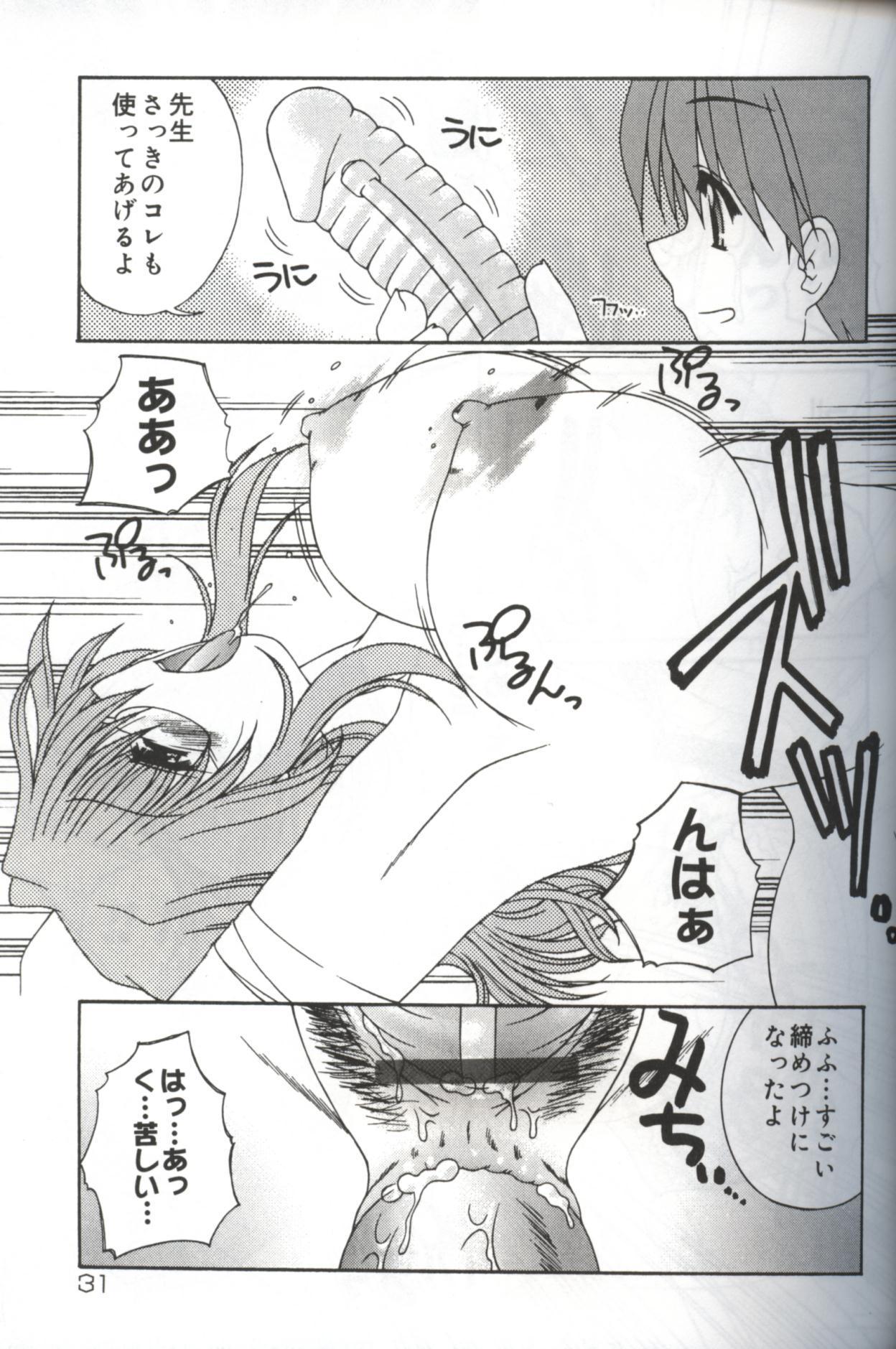 Hatsujou ♡ Oneesama 32