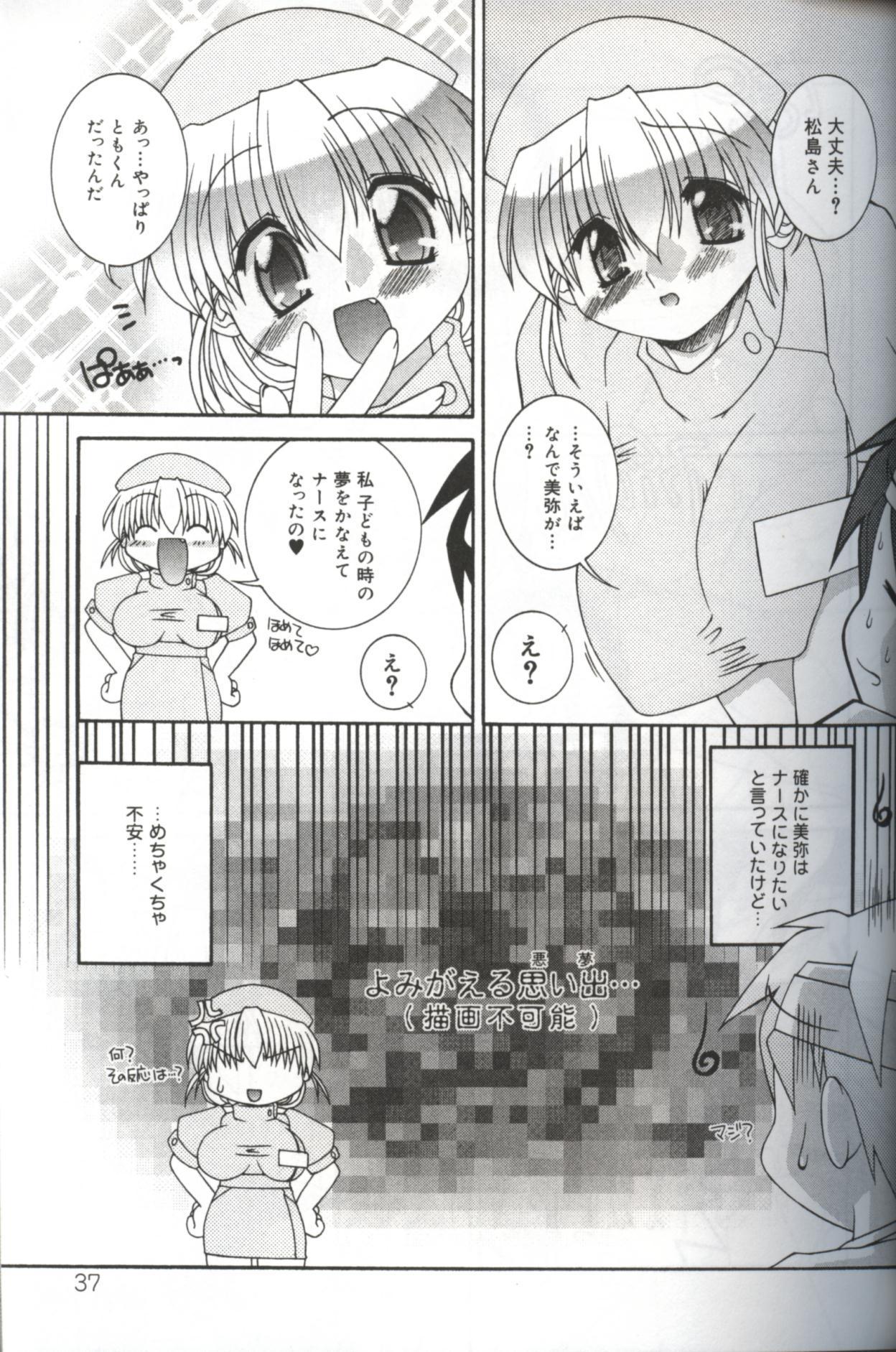 Hatsujou ♡ Oneesama 38