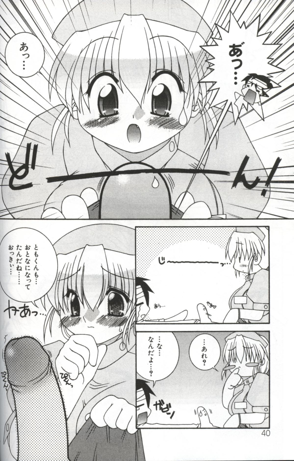 Hatsujou ♡ Oneesama 41