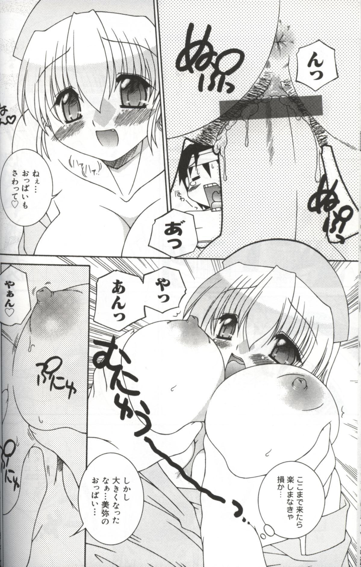 Hatsujou ♡ Oneesama 47