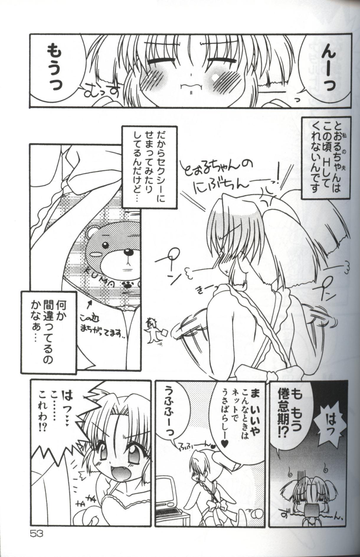 Hatsujou ♡ Oneesama 54