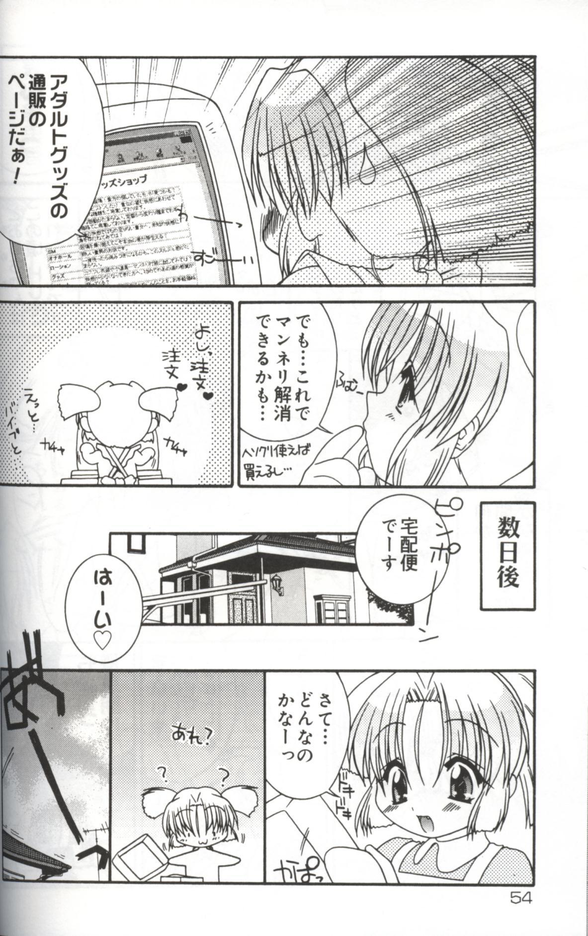 Hatsujou ♡ Oneesama 55