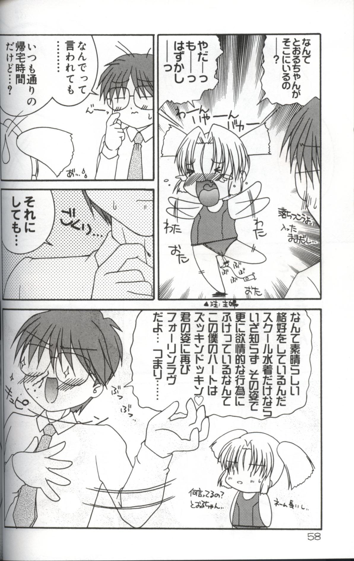 Hatsujou ♡ Oneesama 59